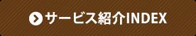 サービス紹介index