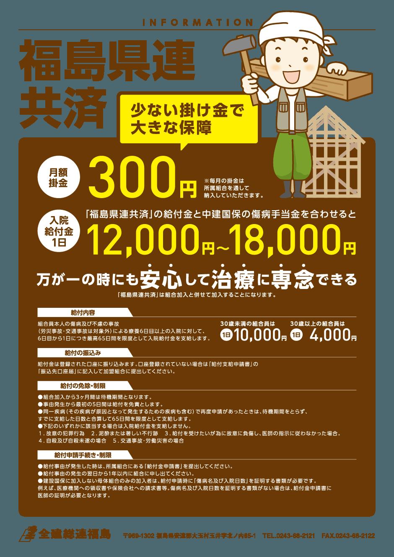 福島県連共済